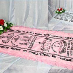 Фото 10 - Похоронное покрывало шелк розовое (синее) церковное (рюш в тон) ПР-004 ЦВ.