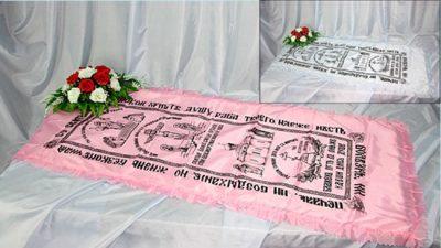 Фото 1 - Похоронное покрывало шелк розовое (синее) церковное (рюш в тон) ПР-004 ЦВ.